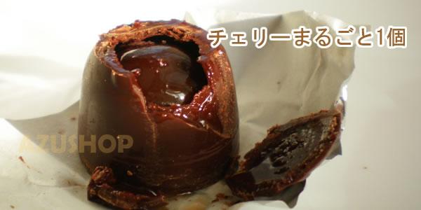 チェリーリキュールチョコレート