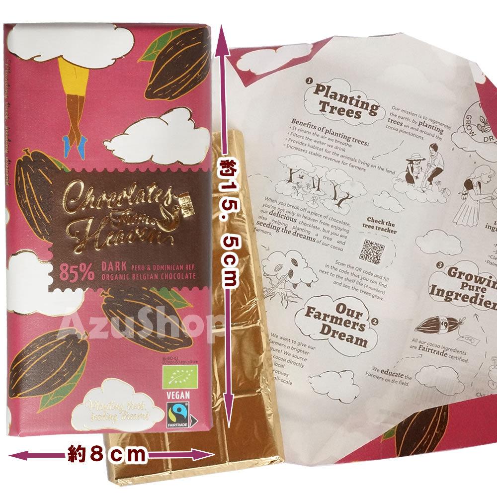 ベルギー産 チョコレート