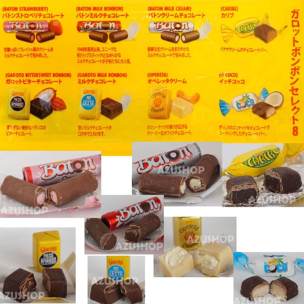 ブラジルチョコレート ガロット
