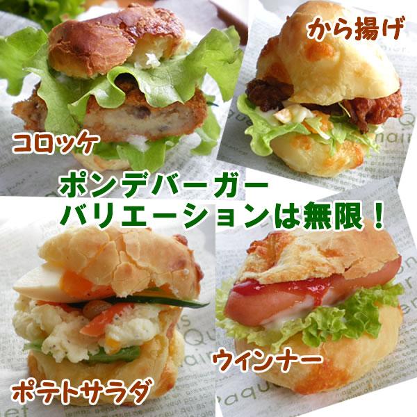 ポンデケージョ 冷凍パン生地
