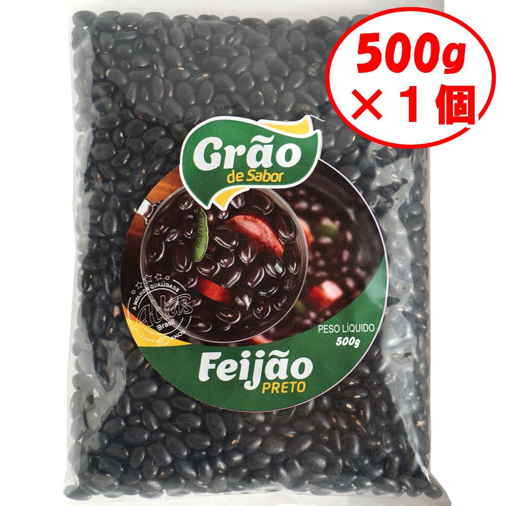 黒いんげん豆
