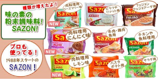 ブラジル食品 SAZON