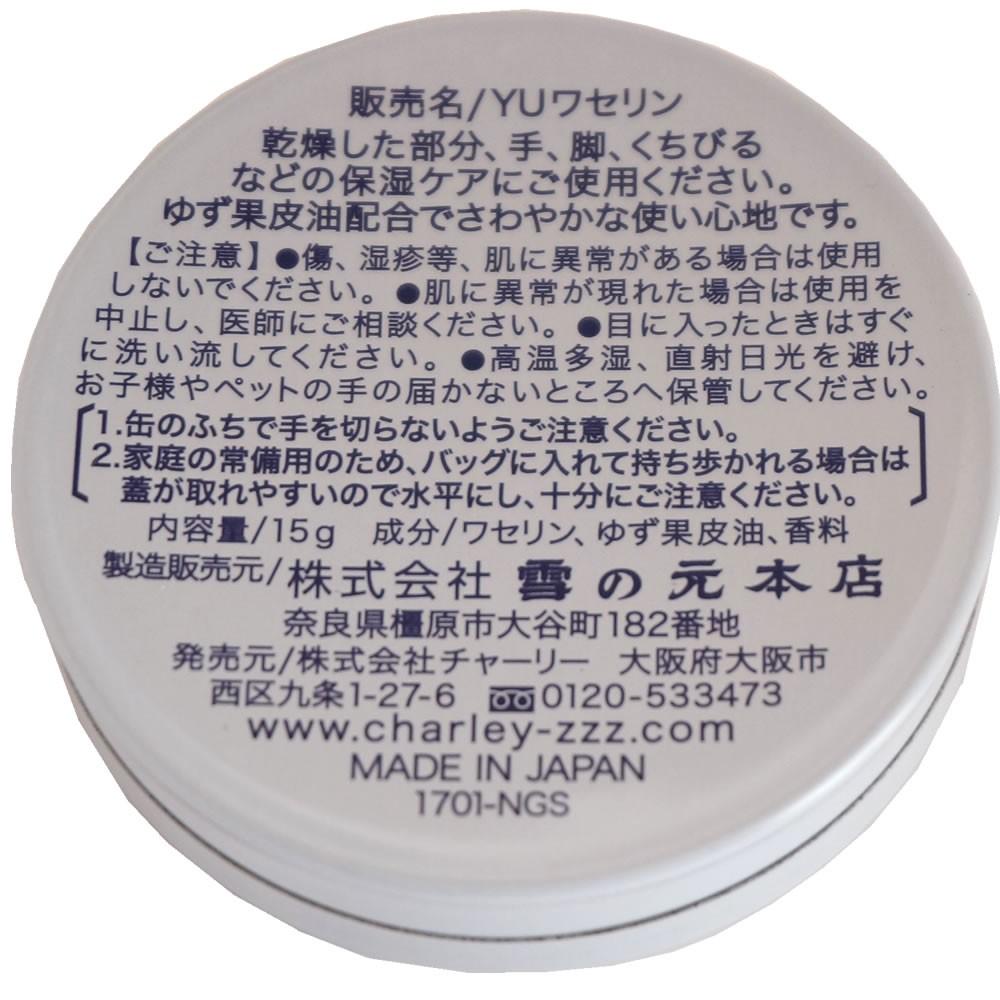ハンドクリーム 柚子の香り