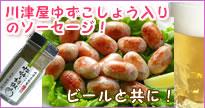 柚子胡椒ソーセージ