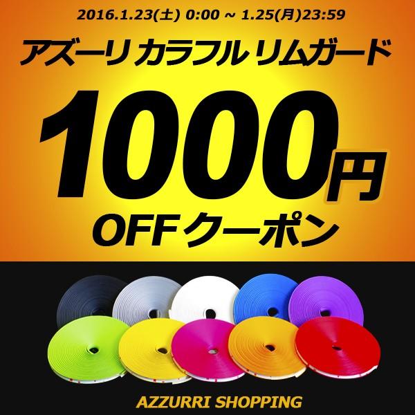 リムガード1000円割引クーポン