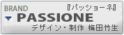 【PASSIONE】