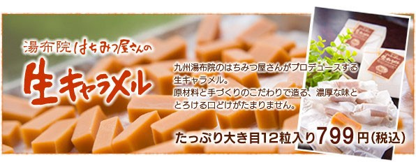 九州湯布院のはちみつ屋さんがプロデュースする生キャラメル。