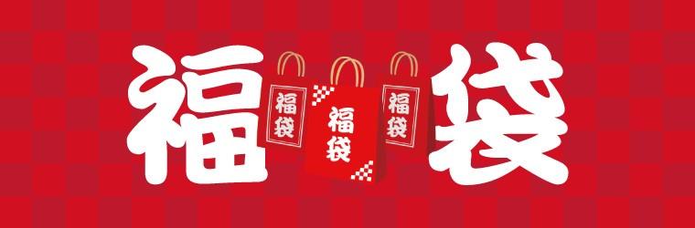 HAPPY BAG/福袋