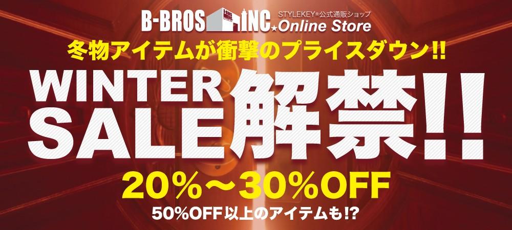 【WINTER SALE解禁】冬物アイテムが20%〜30%OFFに衝撃のプライスダウン!! 50%OFF以上のアイテムも!?