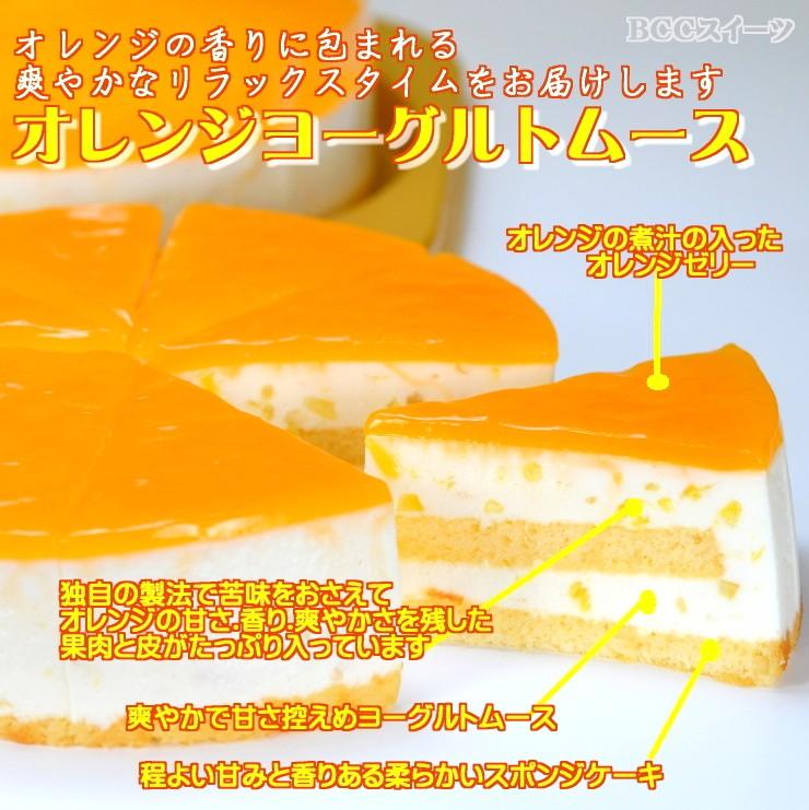 サッパリしていてオレンジ味がおいしいオレンジヨーグルトムースケーキ