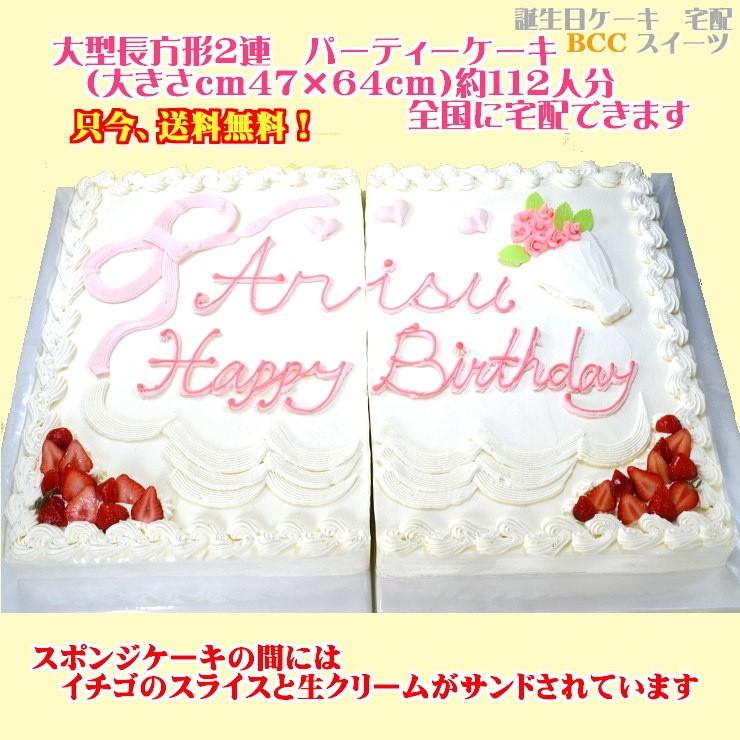 創立記念お祝いケーキ/大きいケーキ