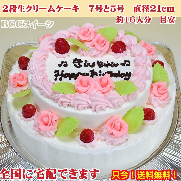 誕生日ケーキ7号2段ケーキ