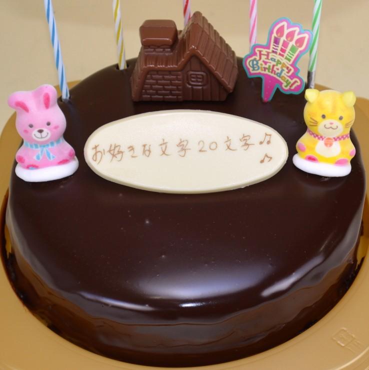 バースデーケーキ プレート付チョコレートケーキ