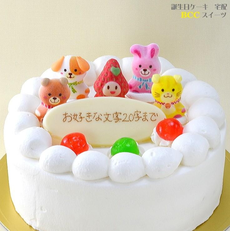 誕生日ケーキ5号動物の飾り付きデコ 生クリームホールケーキ
