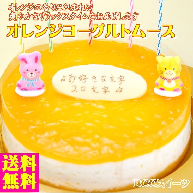 子供用バースデーケーキ オレンジヨーグルトムースケーキ