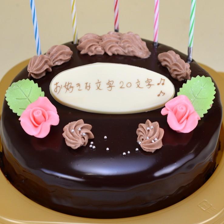 大人の誕生日ケーキチョコケーキ5号