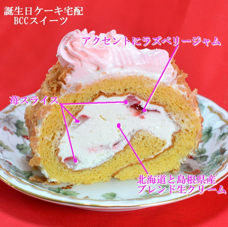 母の日 いちご のロールケーキ