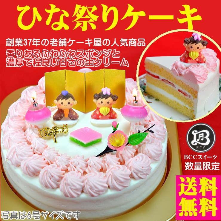 人気ひな祭りケーキ