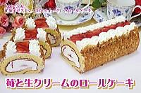苺イチゴのロールケーキ