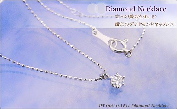 鑑別書付き。永遠の女性の憧れ 天然ダイヤモンド 0.15ct プラチナ6本立爪ペンダント
