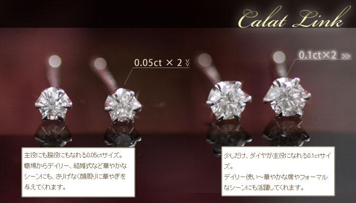 コチラのページはダイヤモンドピアス 0.05ct×2のページです。