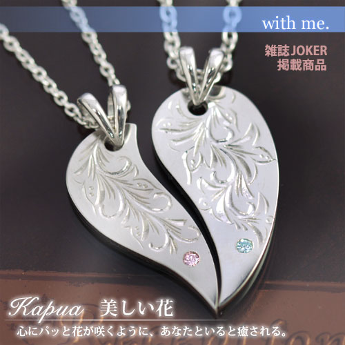 【with me.】Kapua ペアネックレス