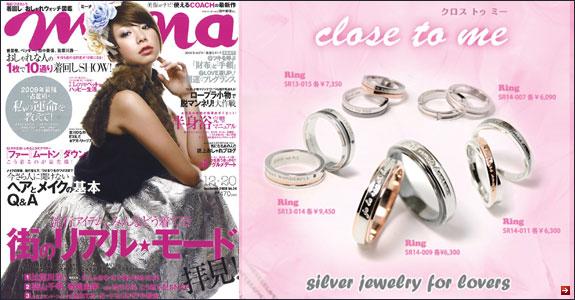 Closetomeのペアネックレス・ペアリングが雑誌「mina」に掲載されました!