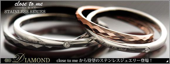 close to me ステンレスシリーズ