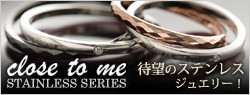 close to me/ステンレスシリーズ