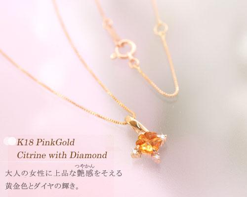 11月誕生石☆K18PGシトリン&ダイヤ ラグジュアリー・ハート ペンダント