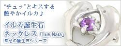 幸せの誕生石イルカネックレス「Luv Naia」