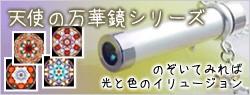 万華鏡ペンダント
