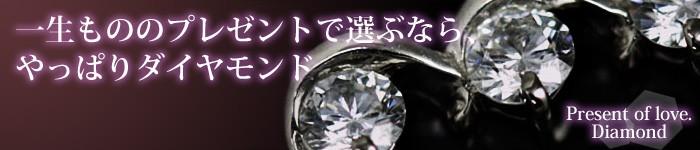 一生もののプレゼントで選ぶなら、やっぱりダイヤモンド