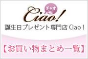 誕生日プレゼント専門店Ciao!お買い物まとめ一覧