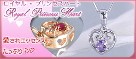 誕生石 プリンセス・ハート