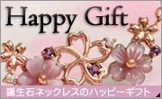 誕生石ネックレス HappyGift/ハッピーギフト