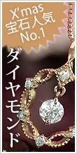クリスマスプレゼント宝石人気ナンバーワン「ダイヤモンドジュエリー」