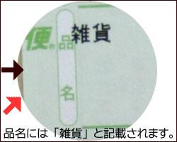 荷物送り状のアップ。品名は「雑貨」と記載されます。