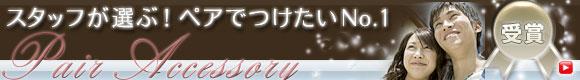 スタッフのホンネ☆私がつけたいペアアクセサリー