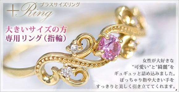プラスサイズリング(指輪)13〜29号対応