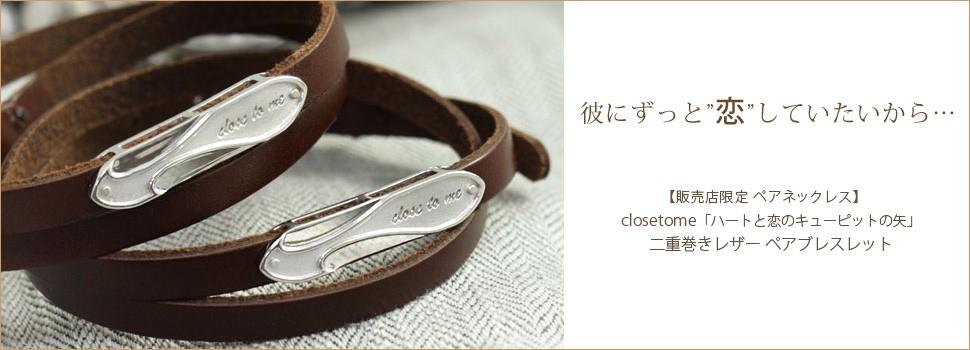 【closetome】 ハートとキューピットの矢 二重巻き ペアブレスレット
