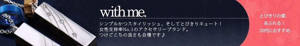 「with me.」 とびきりの愛、あふれる!20代おすすめペアアクセサリー