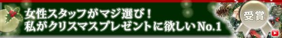 女性のホンネ☆私がプレゼントされたいジュエリー(クリスマス編)