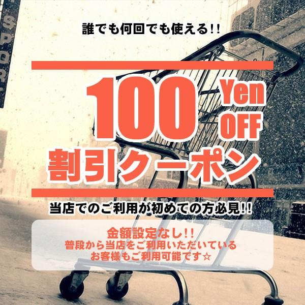 【誰でも使える】100円OFFクーポン券