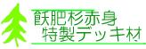 飫肥杉赤身特製デッキ材