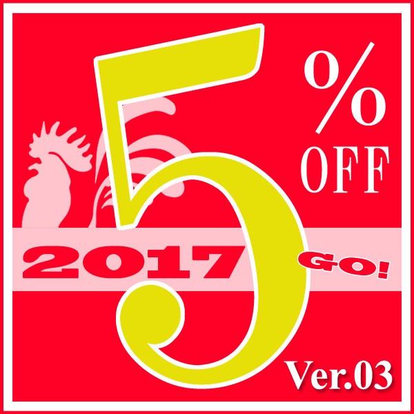 ◆2017年5(ゴー)GO(ゴー)クーポン◆Ver 3.0