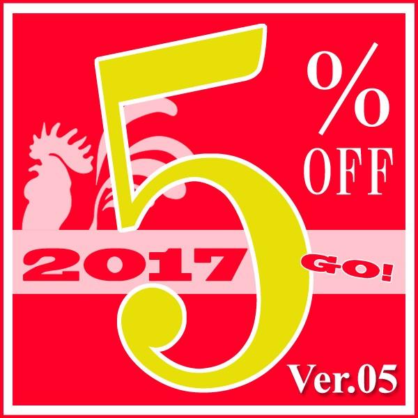 ◆2017年5(ゴー)GO(ゴー)クーポン◆Ver 5.0