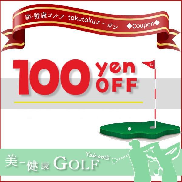 100円OFF ミニ得クーポン ◆¥100 OFF Coupon◆