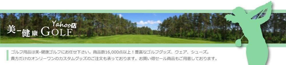 美-健康ゴルフ Yahoo店,いつまでも元気で,スポーツをして美しく