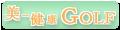 美-健康GOLF
